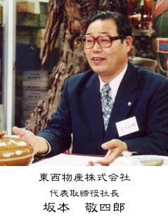 東西物産株式会社 坂本 敬四郎